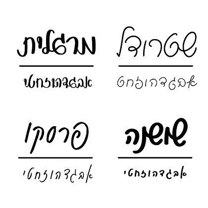 Script Hebrew Font Bundle חבילת פונטים ״סקריפט״
