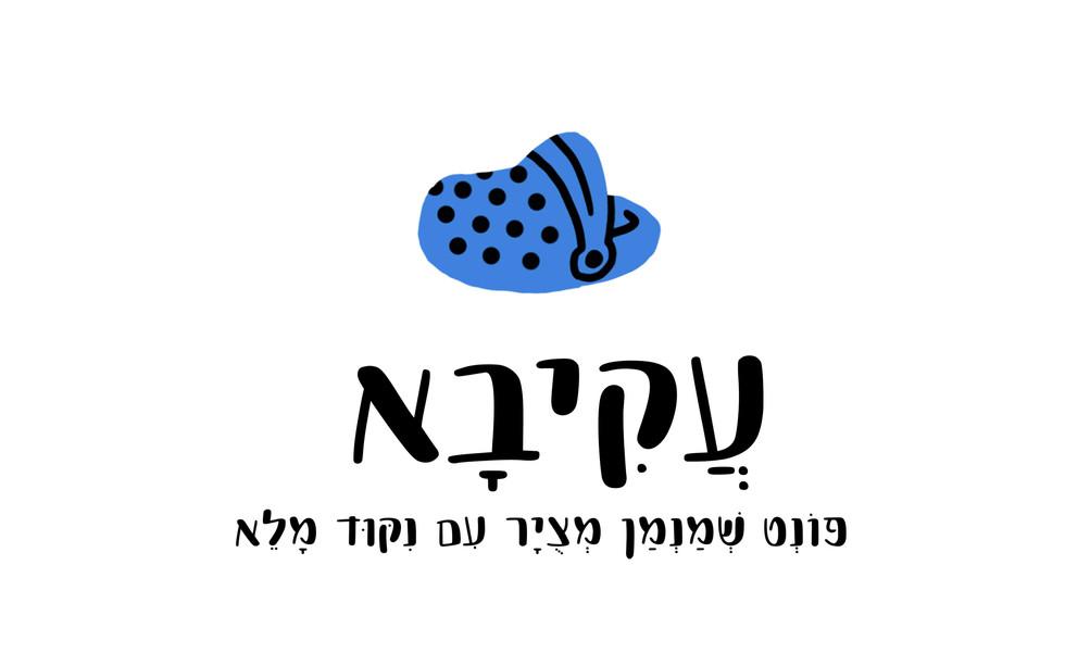 פונט כתב יד עברית עקיבא