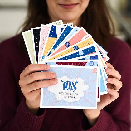Who Knows One Cards | אחד מי יודע - קלפים מאוירים