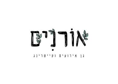 Hebrew logo sample - Nitzan Hebrew font