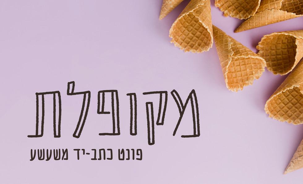 Mekupelet Hebrew font