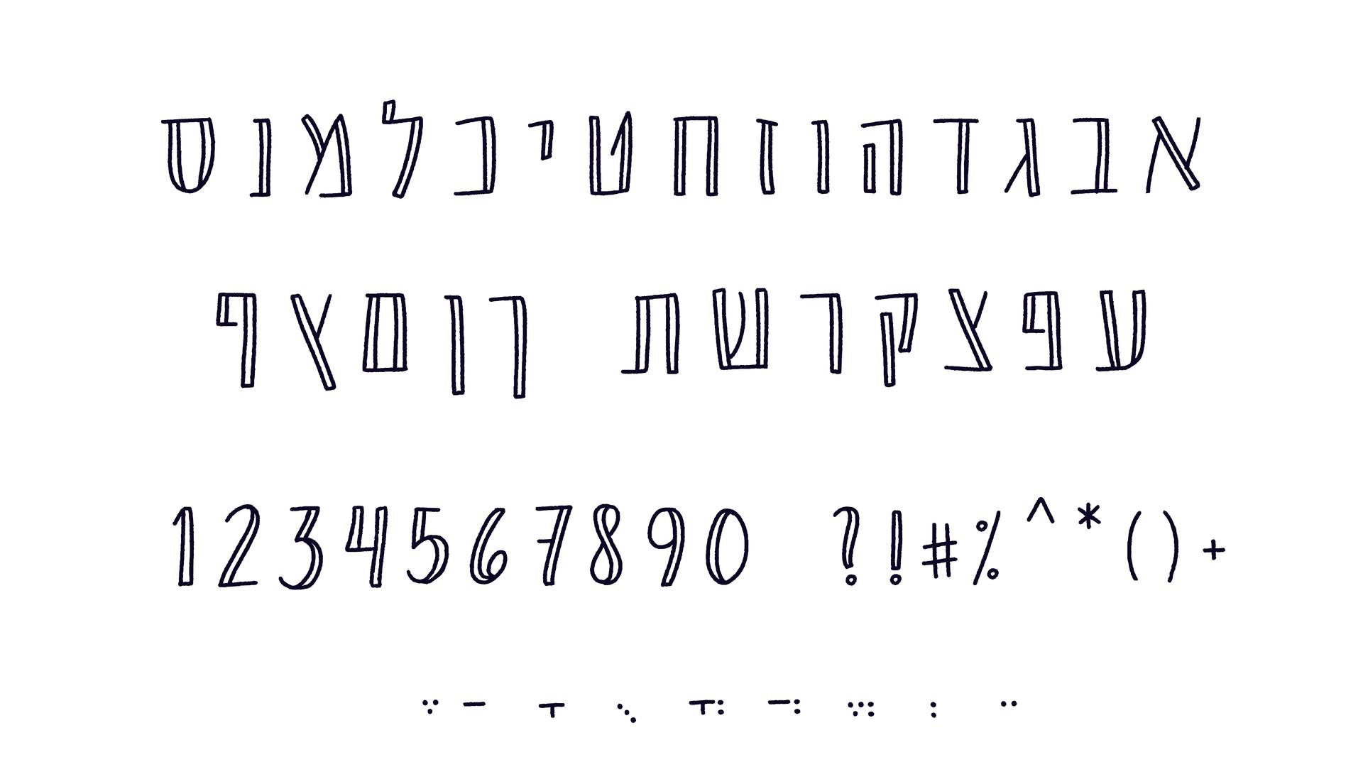 Mekupelet Hebrew font letters