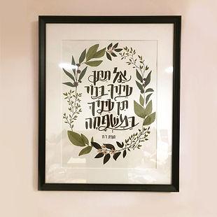 Judaica brushstroke font leafy design