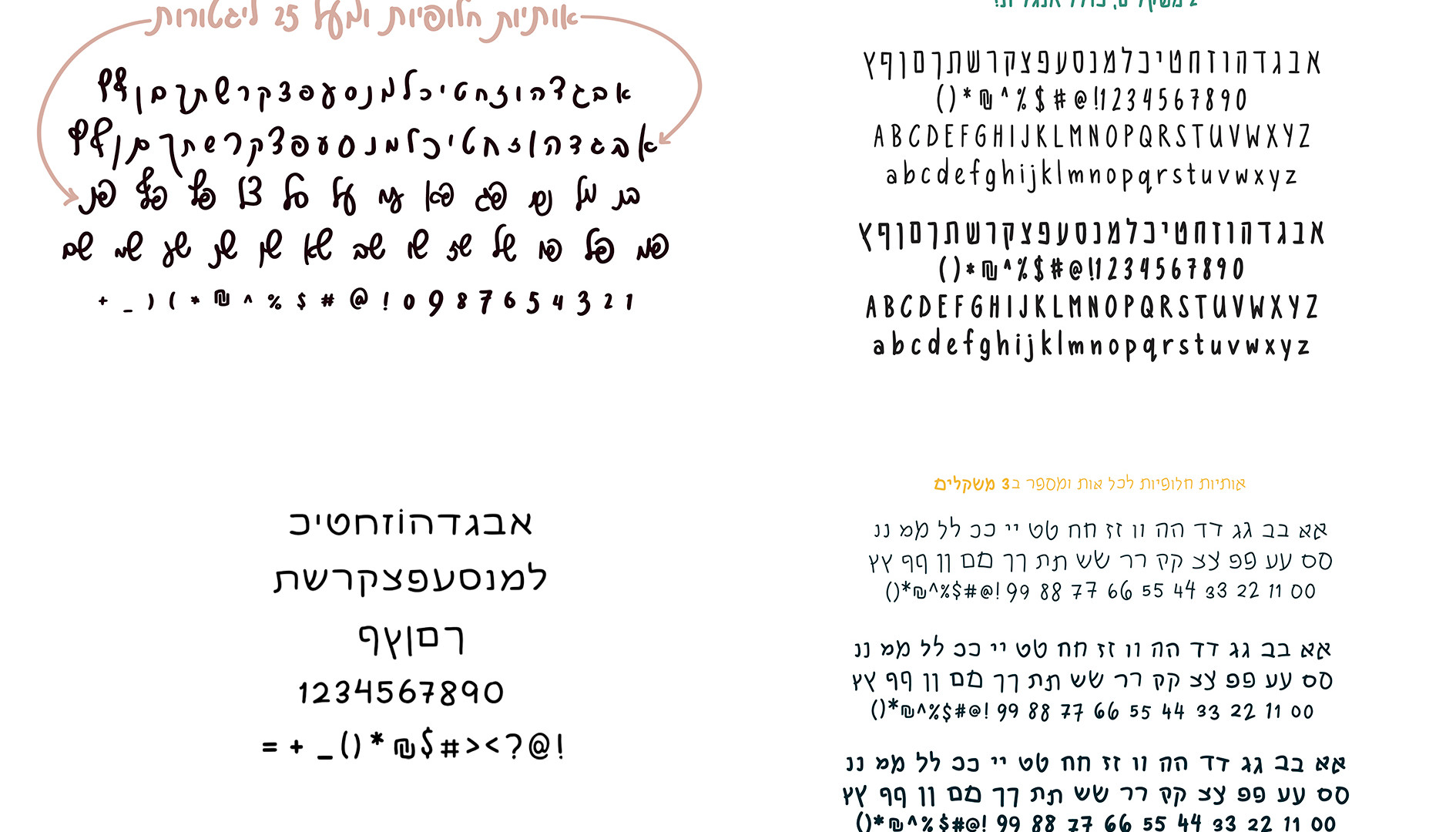 Handwritten Hebrew font bundle -glyphs