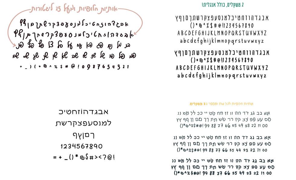 Handwritten Hebrew font bundle -glyphs