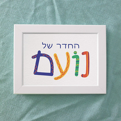 Name Sign - Scribbles | שלט שם - מקושקש