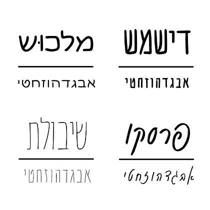 Support Fonts Hebrew Font Bundle חבילת פונטים ״מלווים״