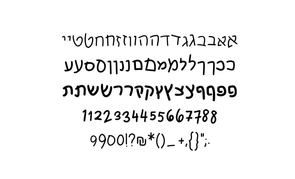 תוים פונט עברית בלאגן