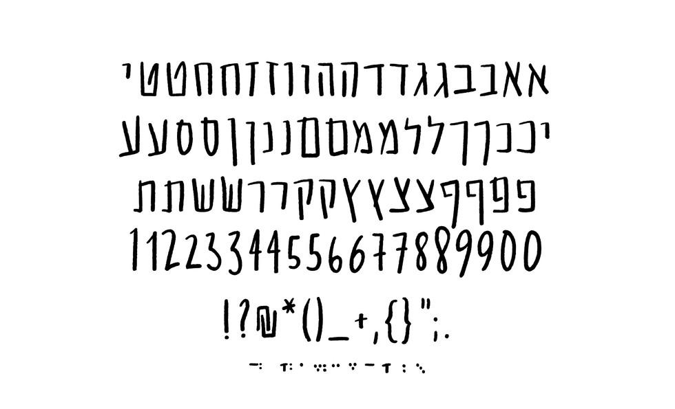 תווים - פונט עברית אוליבר