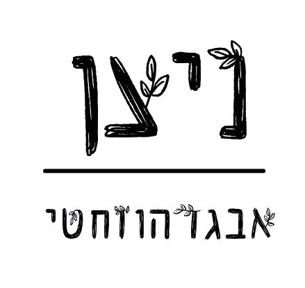 Nitzan | פונט ניצן
