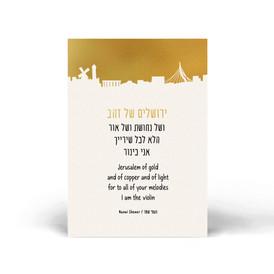 שימוש לדוגמה בפונט כתב יד דישמש - ירושלים של זהב
