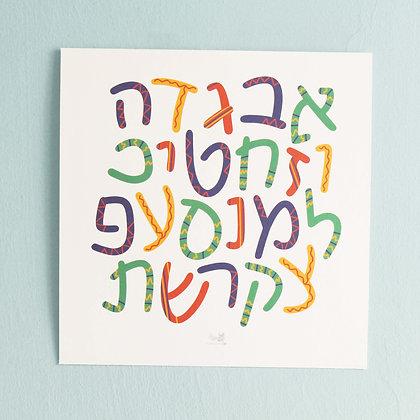 Alef Bet Print | פוסטר אלף בית