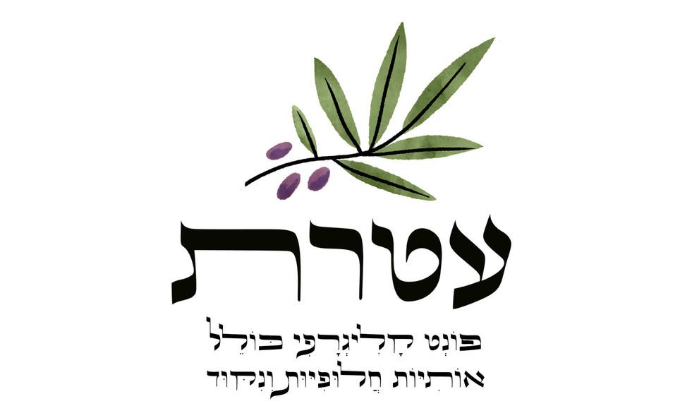 Ateret - Hebrew Calligraphic Font
