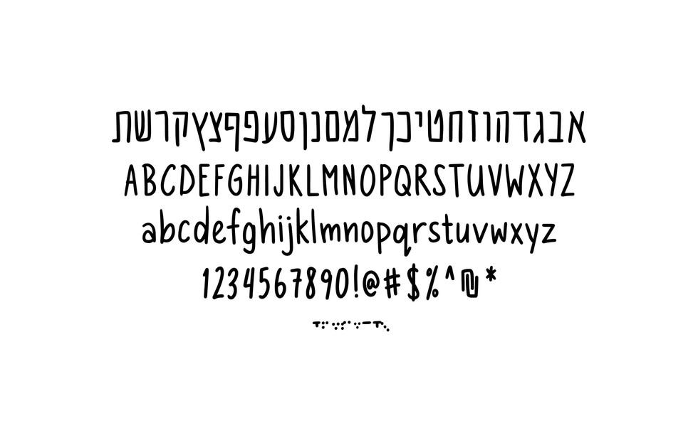 פרישת אותיות - פונט כתב יד דפוס דישמש רגיל