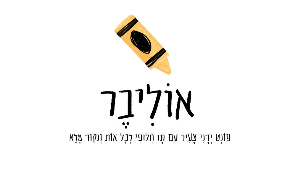Hebrew Font Oliver