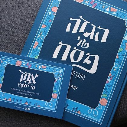 Hagaddah+ Card Set | הגדה + קלפים