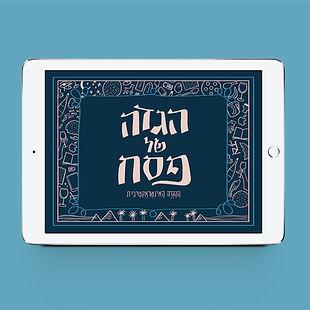 interactive haggadah ipad app