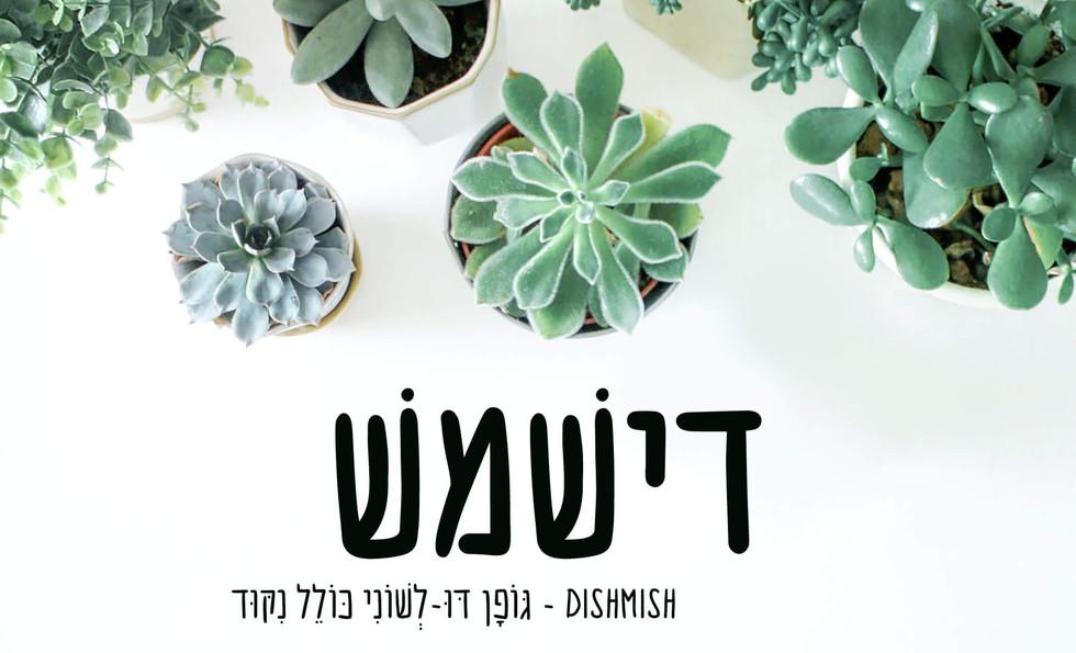 dishmish_nikud.jpg