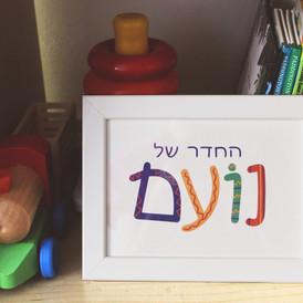 Hebrew Name Sign