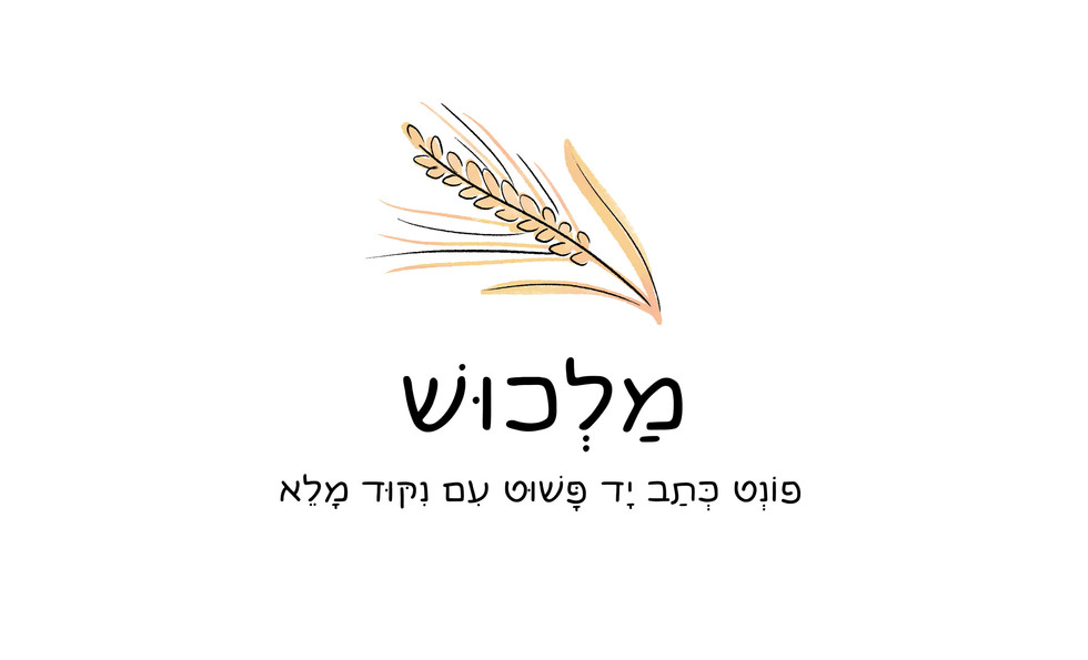 Hebrew handwriting font Malkush