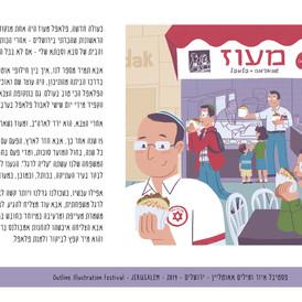 שימוש לדוגמה בפונט דישמש - איור לפסטיבל אאוטליין ברחובות ירושלים