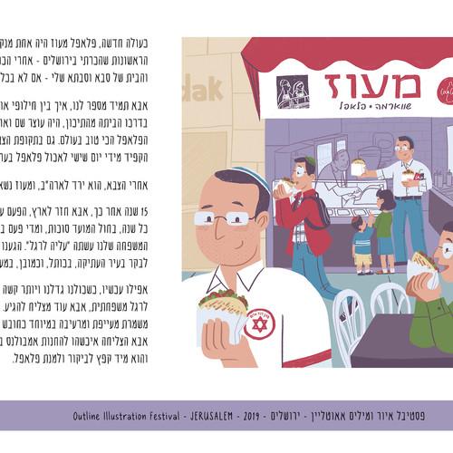 Outline Illustration [Hebrew font: Dishmish] איור לפסטיבל אאוטליין