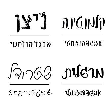 Summer Font Bundle חבילת פונטים ״הקיציים״
