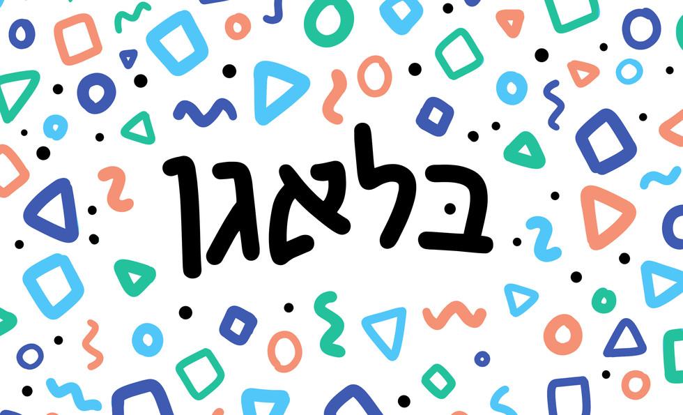 Fun Hebrew Font Balagan