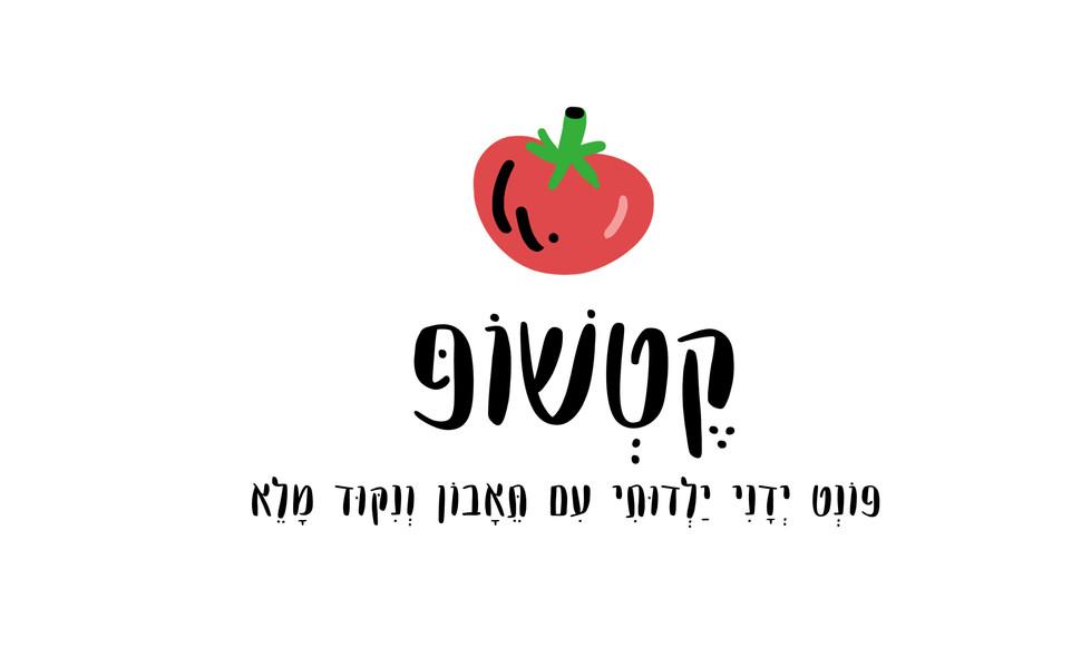 Hebrew font Ketchup