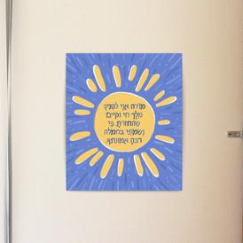 Modeh Ani Print (Hebrew handwriting font Balagan)