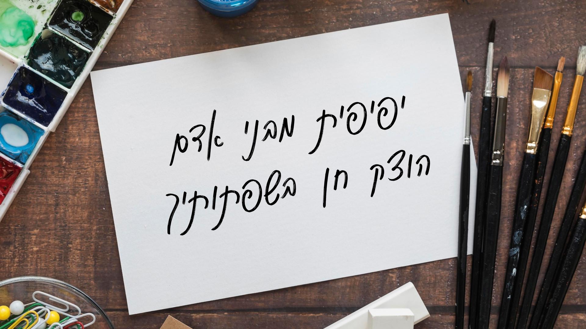 Fresco Hebrew font