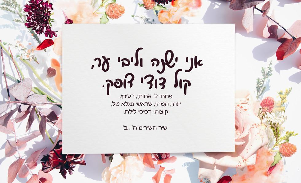 Shoshana - Malkush - Hebrew font pairing sample
