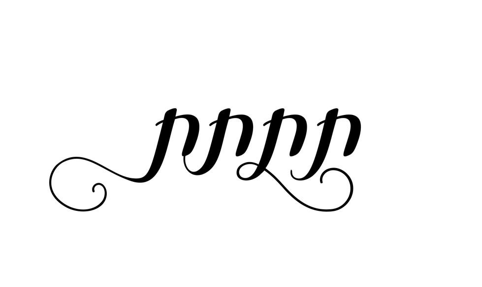 ת של פונט כתב יד אליזבת