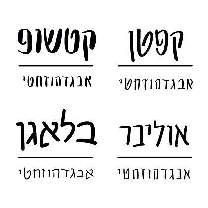 Young Ones Hebrew Font Bundle חבילת פונטים ״הצעירים״