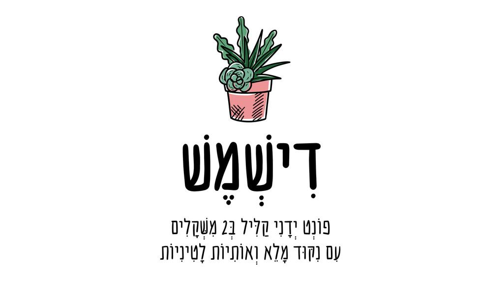 Hebrew English Handwriting Font Dishmish