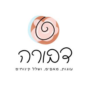 Hebrew font Strudel - sample logo