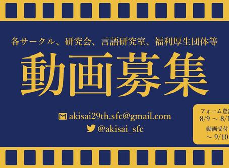 【🍁秋祭🍁動画募集開始】