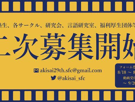 【🍁秋祭🍁動画二次募集開始】