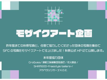 【モザイクアート企画🧩】