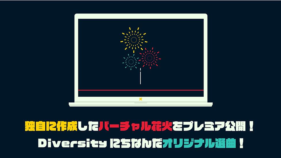 バーチャル花火企画_アートボード 1-02.png