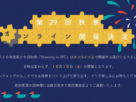 【秋祭オンライン開催決定!】