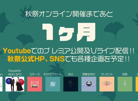 【オンライン秋祭1ヶ月前!】