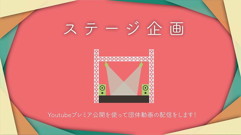 ステージ企画 (1)-01.jpg
