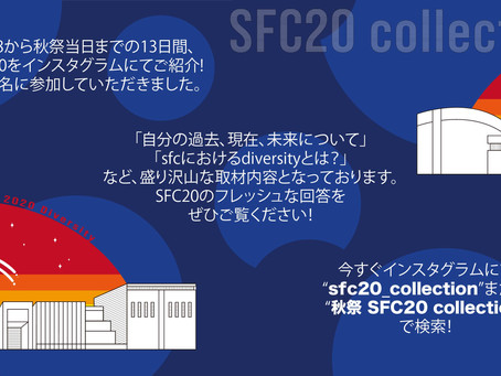 【SFC20 collection企画】