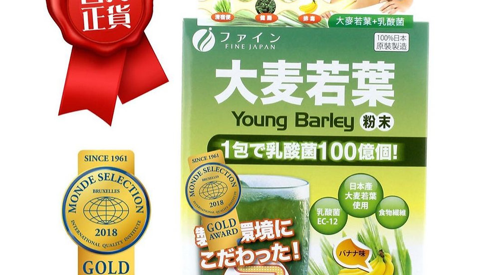Young Barley - Banana Flavor