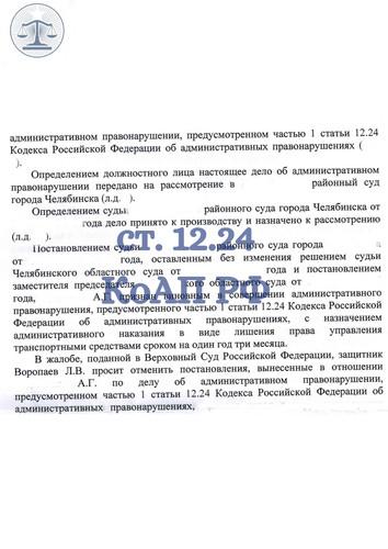 Верх Суд 12.24 (3).jpg