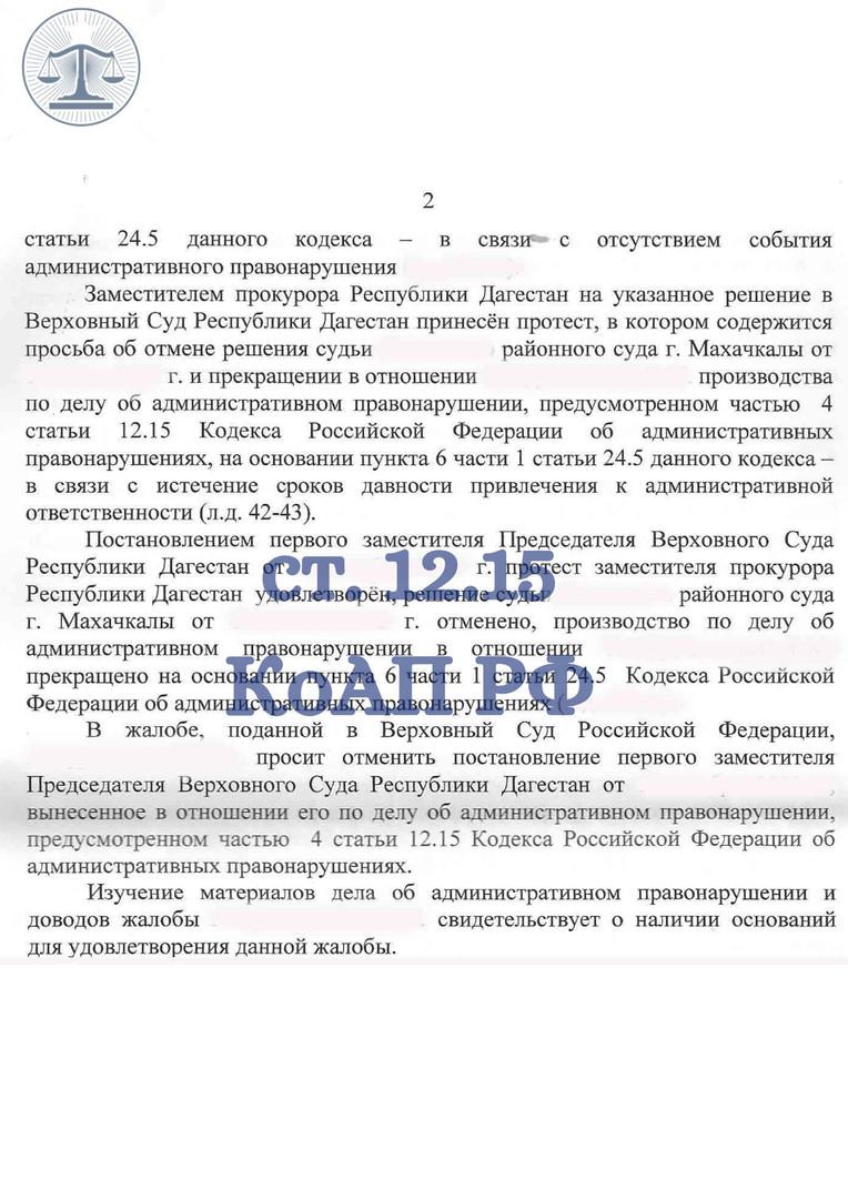 Вер суд 12.15 (2).jpg