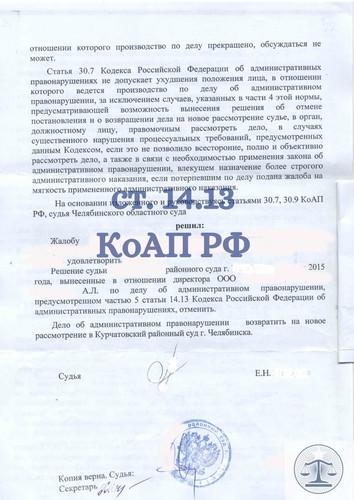 ст. 14.13 (2).jpg