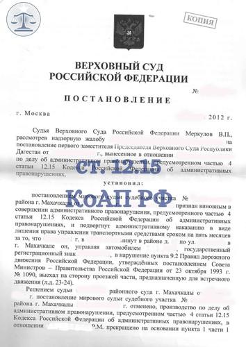 Вер суд 12.15 (1).jpg
