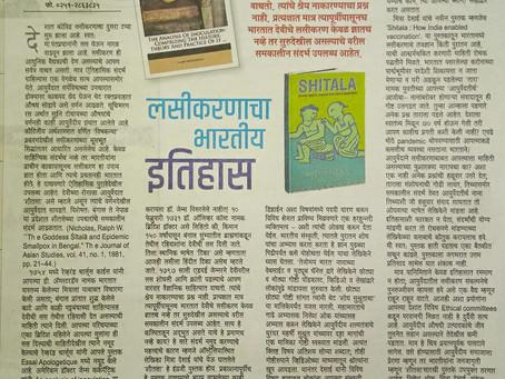 Shitala - Review by Dr. Pareexit Shevde - Tarun Bharat